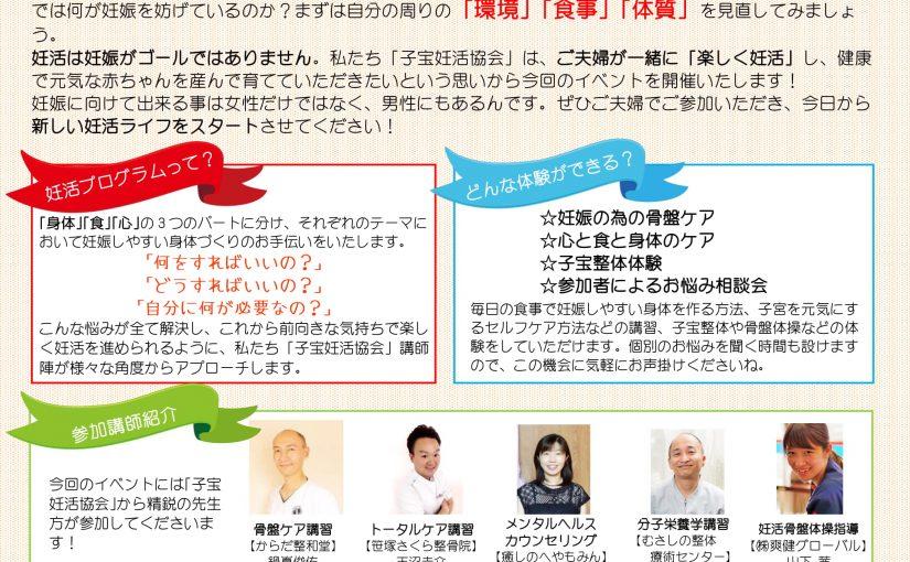 渋谷区笹塚で妊活イベントを開催|整体で妊娠できるの?